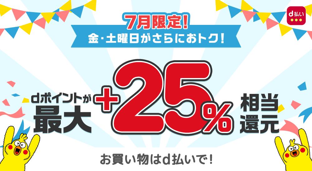 7月限定!金・土曜日がさらにおトク!dポイントが最大+25%相当還元