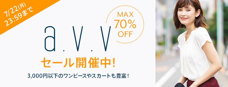 a.v.v MAX70%OFFセール開催中!