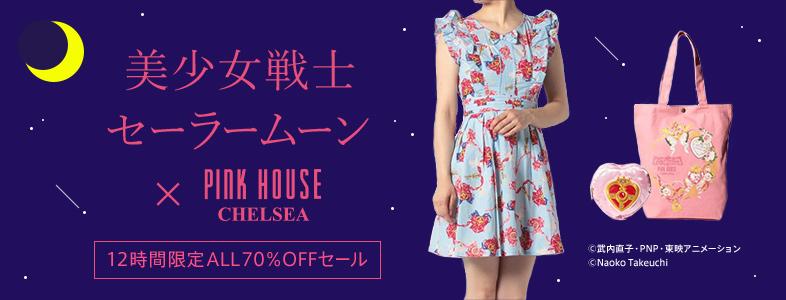 【12時間限定SALE!】美少女戦士セーラームーン×PINK HOUSE CHELSEA ワンピース