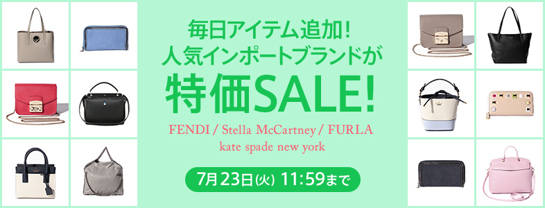 毎日アイテム追加!人気インポートブランドが特価SALE!「FENDI」「Stella McCartn